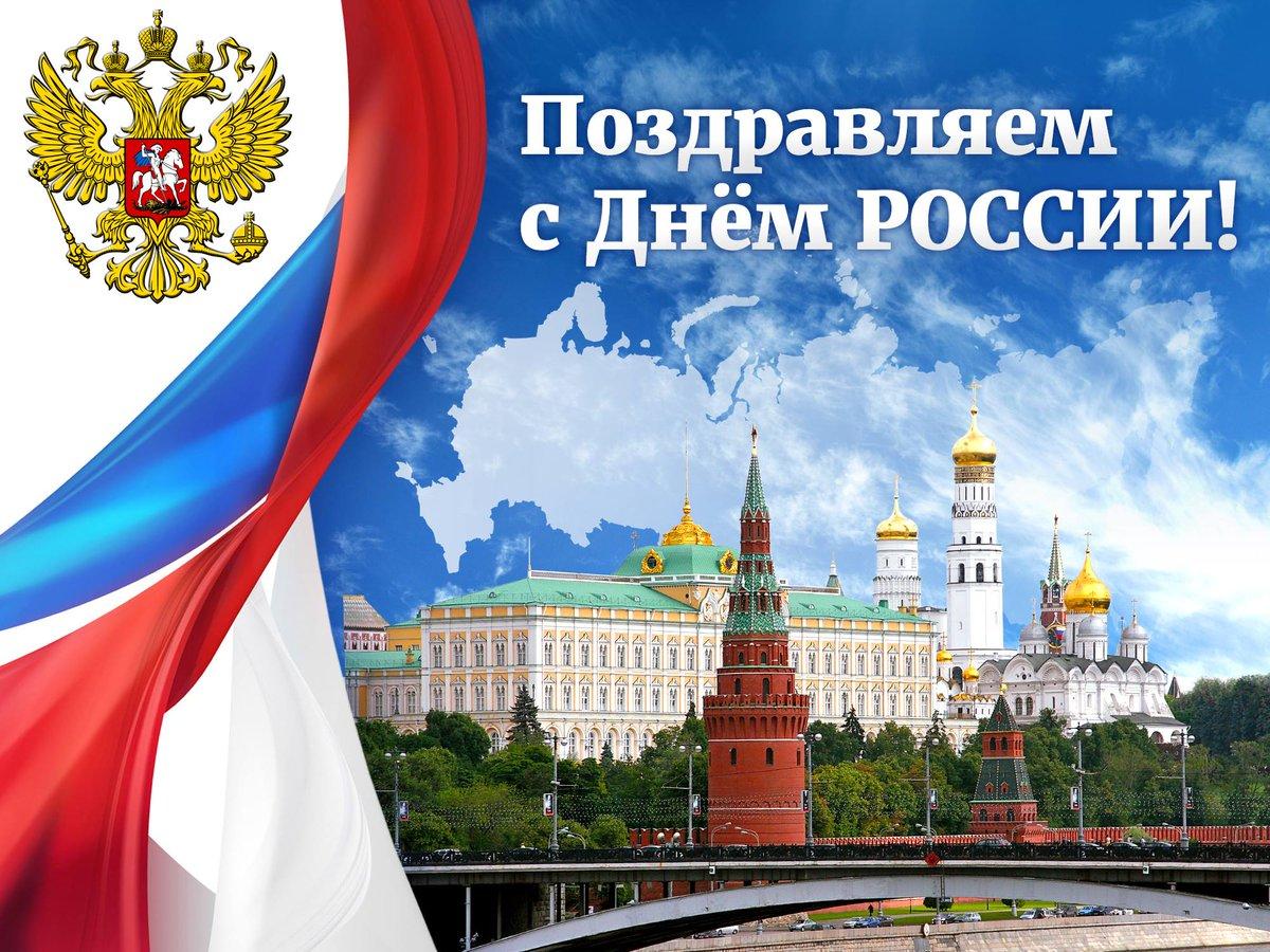 Картина поздравление день россии