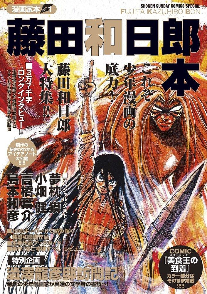 RT>「『大妖怪』は大傑作」というお話は、『藤田和日郎本』にて東雅夫さんが『うしおととら』と絡めて書いて下さってます!