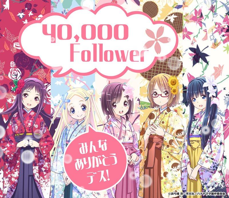 【Twitterフォロワーさん4万人達成!】あの花彩よさこい祭二組目当日に3万人を超えてからなんと約2年…コミックス⑨巻