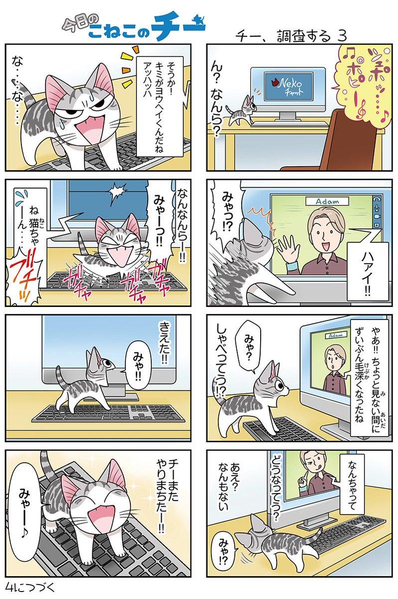 8コママンガ【今日のこねこのチー】チー、調査する33DCGアニメ『こねこのチー ポンポンらー大冒険』がマンガになった!★