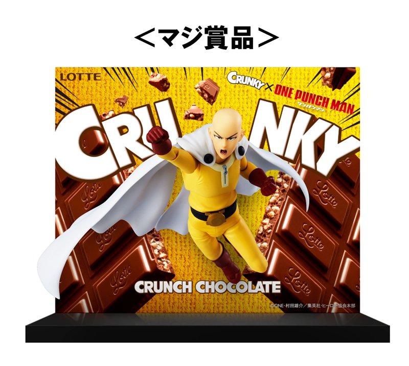 6/20(火)より「クランキー×ワンパンマン サクッといこうぜ!キャンペーン」開始!オリジナルフィギュアセットやクオカー