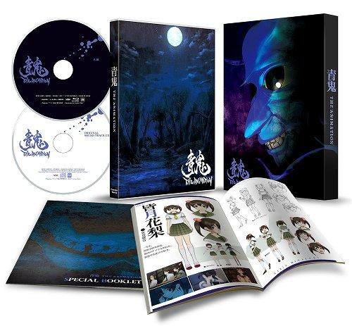 上映版『青鬼 THE ANIMATION』Blu-ray/DVDの詳細が明らかに。封入特典のブックレットには秘蔵の設定資