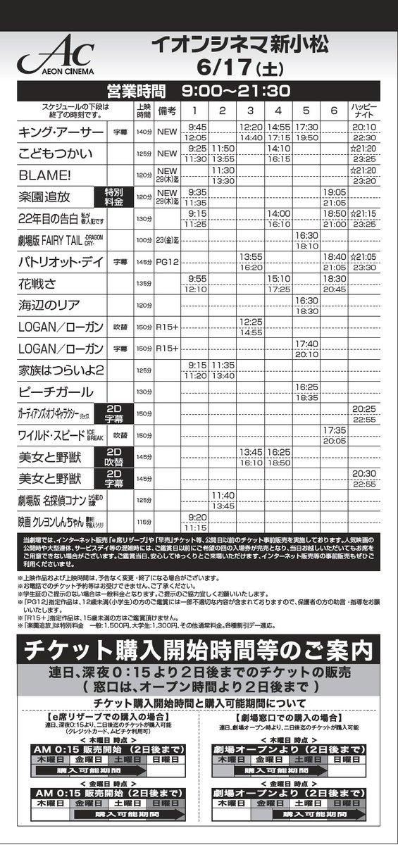 6/17(土)~23(金)の上映スケジュールです。『#キング・アーサー』『こどもつかい』 『BLAME!』『楽園追放 -