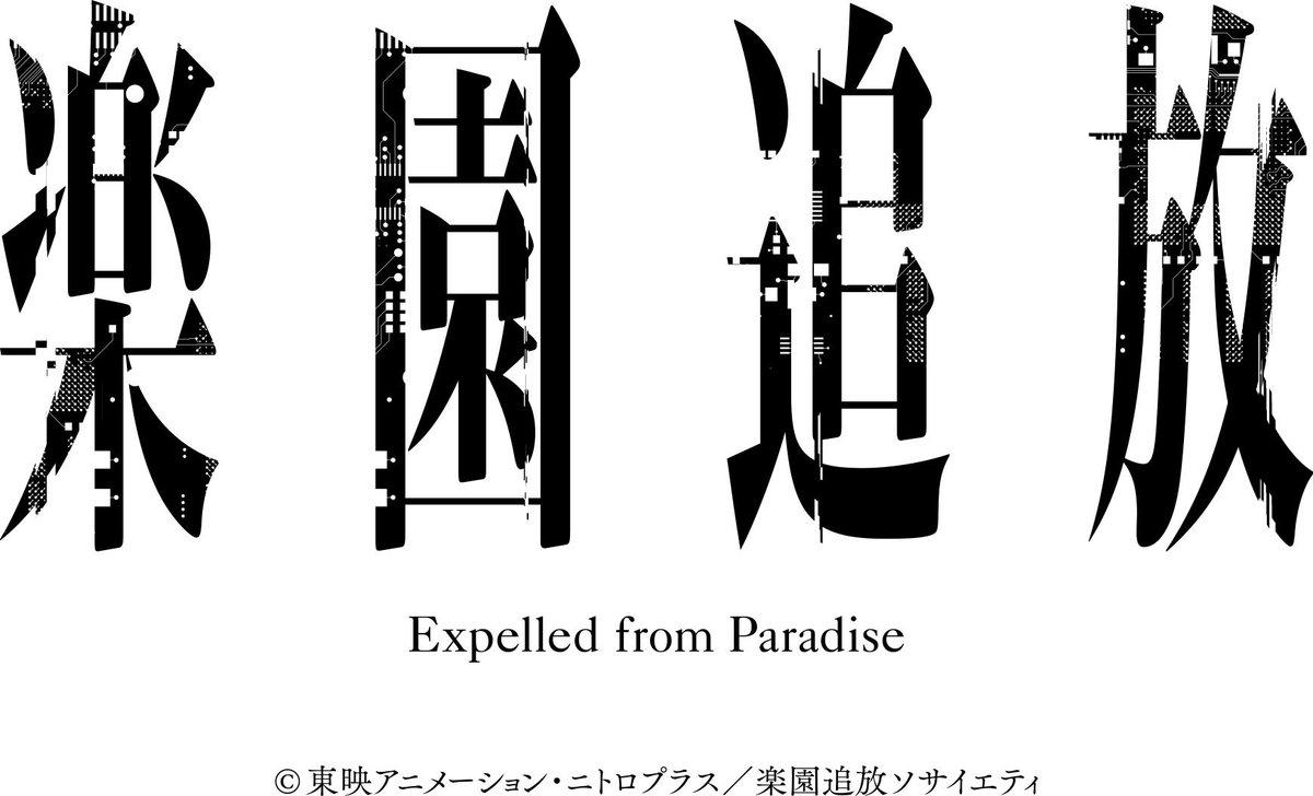 『#楽園追放 -Expelled from Paradise-』  6/17(土)~23(金)上映時間①9:35~ ②1