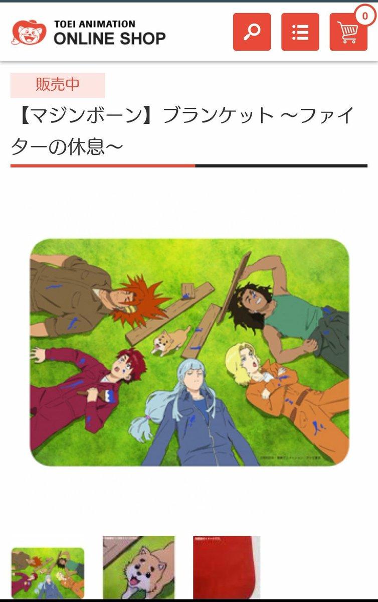 【マジンボーン】ブランケット~ファイターの休息~ 好評発売中