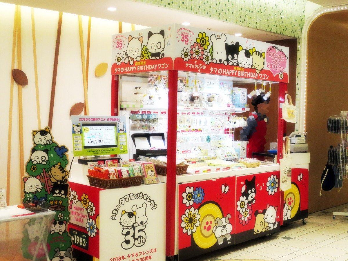 東京駅で開催中の、三丁目のタマ&フレンズのお誕生日ワゴンに行ってきました!この無表情で愛くるしいねこっこ&いぬっこ達が大