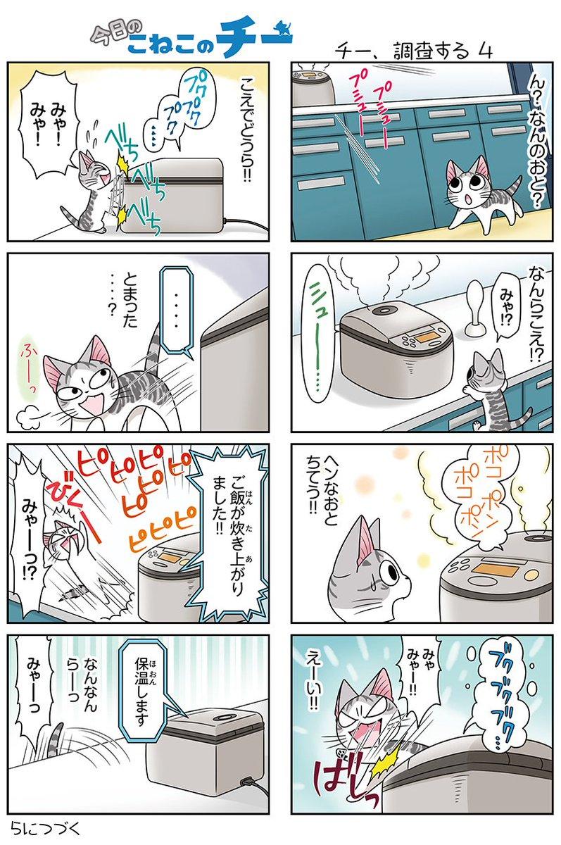 8コママンガ【今日のこねこのチー】チー、調査する43DCGアニメ『こねこのチー ポンポンらー大冒険』がマンガになった!★