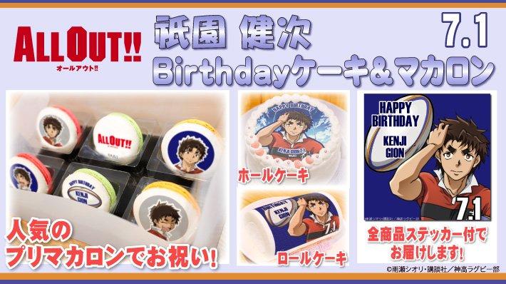 【ALL OUT!!】7月1日は祇園健次くんのお誕生日!プリロールより祇園くんバースデーケーキ&マカロンが発売しました!