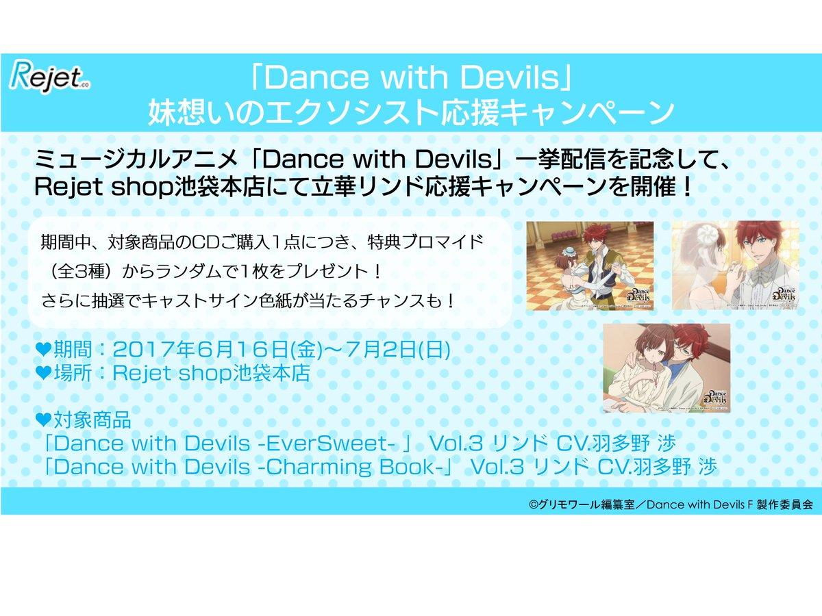 【池袋本店限定】四皇學園広報部主催・ミュージカルアニメ「Dance with Devils」一挙配信を記念して、立華リン