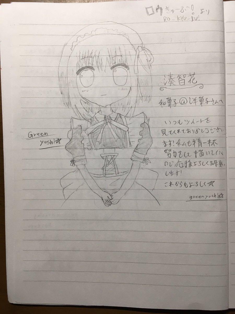 今回はロウきゅーぶの湊智花を描きました!こちらもはじめて描きました_(:3」)_ #ロウきゅーぶ#フォロワー1000記念