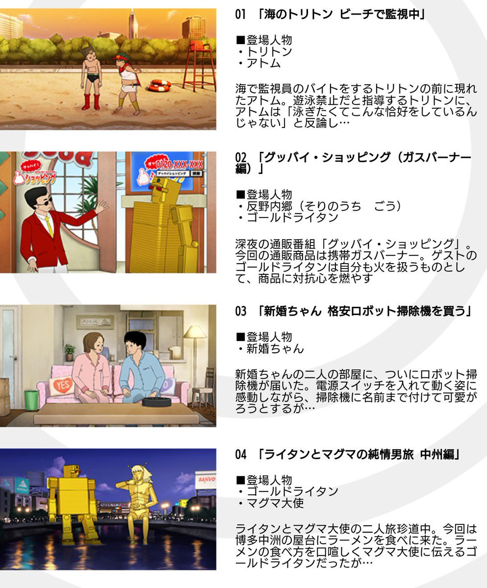 テレビ神奈川様で6月16日(金)25時~「Peeping Life TVシーズン1??」第11話が放送予定です。今回の反