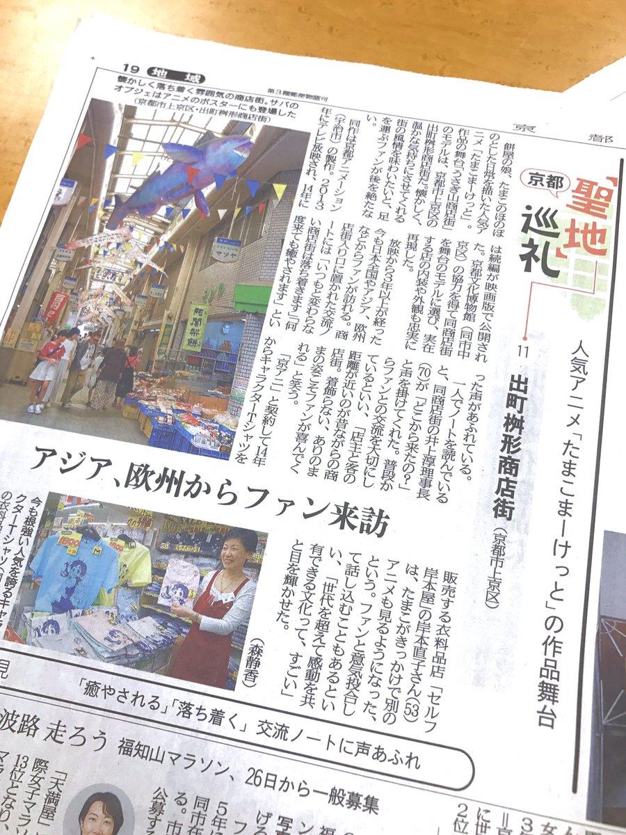 『たまこまーけっと』と桝形商店街の記事が。今日の京都新聞は桝形商店街の嬉しい記事が2連発でした。桝形の井上理事長に電話で