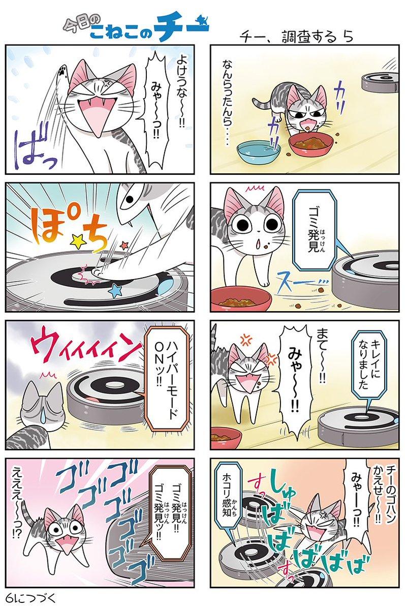 8コママンガ【今日のこねこのチー】チー、調査する53DCGアニメ『こねこのチー ポンポンらー大冒険』がマンガになった!★