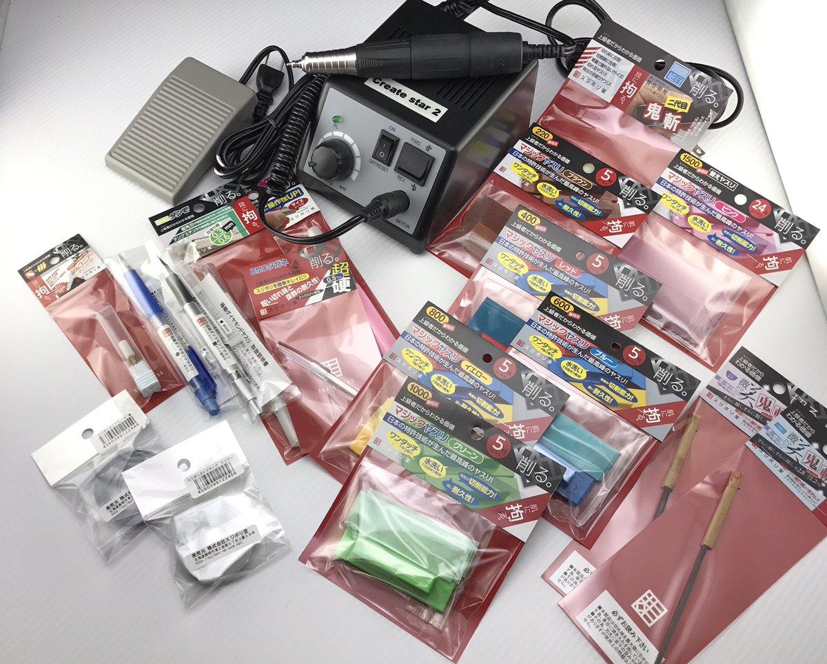 今週末の「にぬき」よりスジボリ堂さん提供のマテリアルが試せることになりました。足踏み式の2万円のルーター、ジルコニアビッ