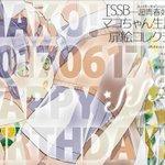 【6/15更新】最新コミックス9巻は8/10発売🌸「SSB―超青春姉弟s―」マコちゃん生誕祭💖2017()6/17はマコ