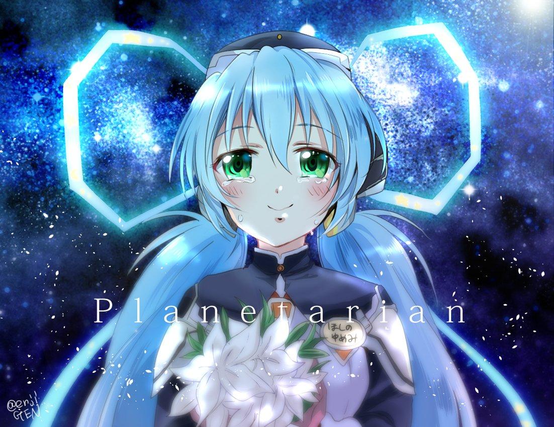 7/7(金)は仕事から帰ってきてから、planetarian~星の人~のブルーレイを観賞しようかな!梅雨の時期だし、七夕
