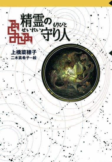#梅雨に読む長編本#ハッシュ本BookLive!書店員・鯛子です。「守り人シリーズ」面白いです!ドラマ化もした『精霊の守