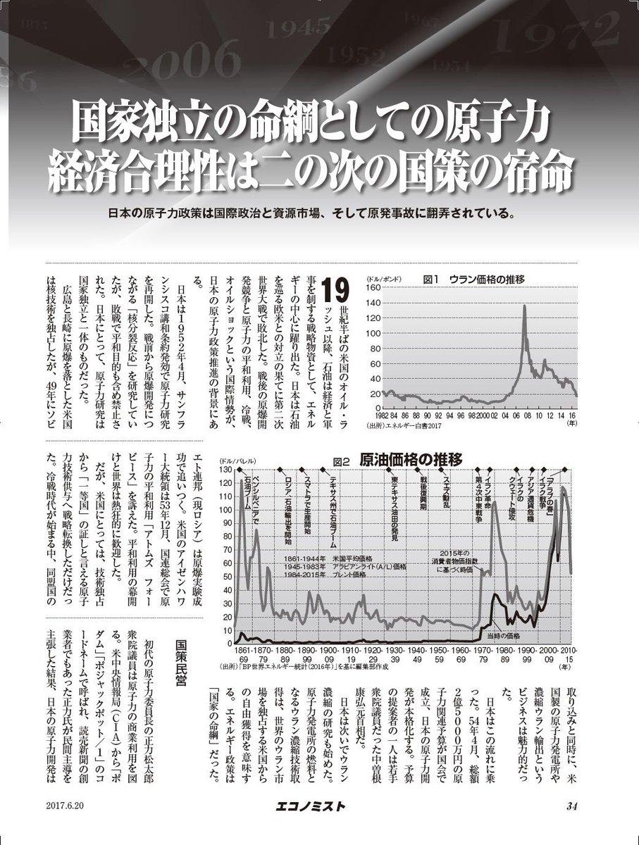 原子力の #国策民営 の原因をつくったのは、 #読売新聞 創業者で初代原子力委員会委員長の正力松太郎です。米中央情報局(