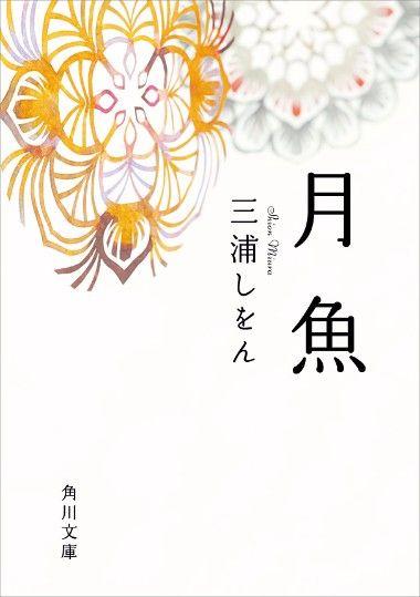 ぶくまる編集部・クロエの #梅雨に読む長編本 #ハッシュ本 は『月魚』です。『舟を編む』で知られる三浦しをん先生の作品。