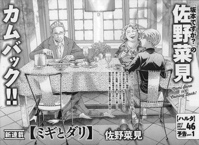 「坂本ですが?」の佐野菜見、次号ハルタにカムバック!美少年の秘密描く