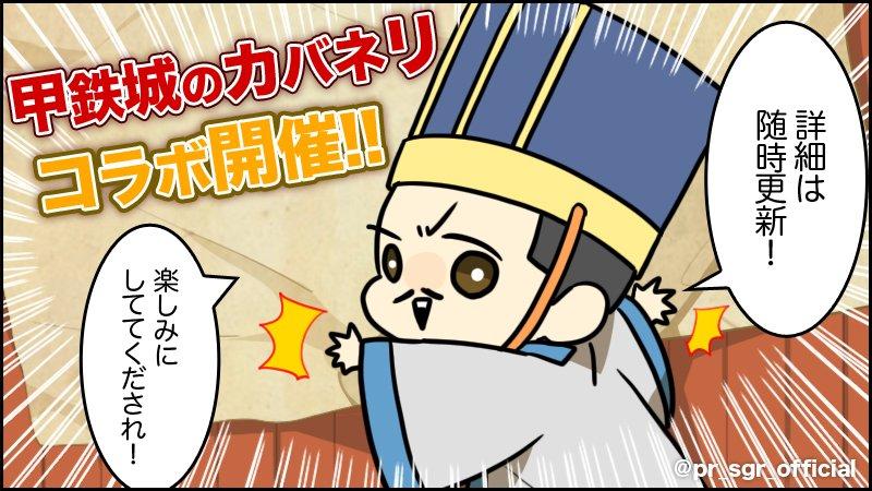 みなさん、久しぶりにコラボが始まりますよ〜(⌒▽⌒) 今回はなんと「甲鉄城のカバネリ」とのコラボですぞ! 描き下ろし武将