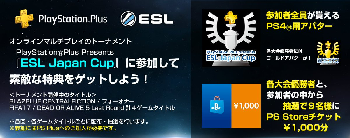 明日の6/24(土)PlayStation®Plus presents『ESL Japan Cup』#6 は #ブレイブ
