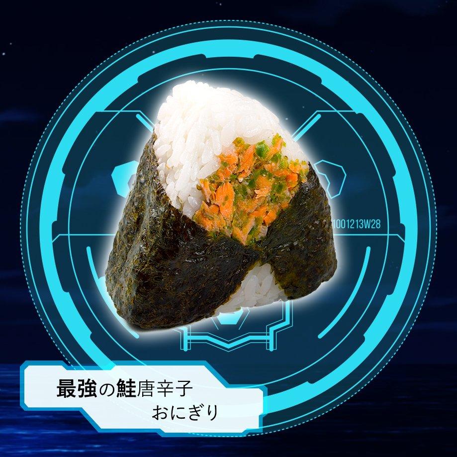 【劇場版 魔法科高校の劣等生コラボおにぎり】『最強の鮭青唐辛子おにぎり』は、紅鮭のほぐし身に激辛青唐辛子をトッピング。お
