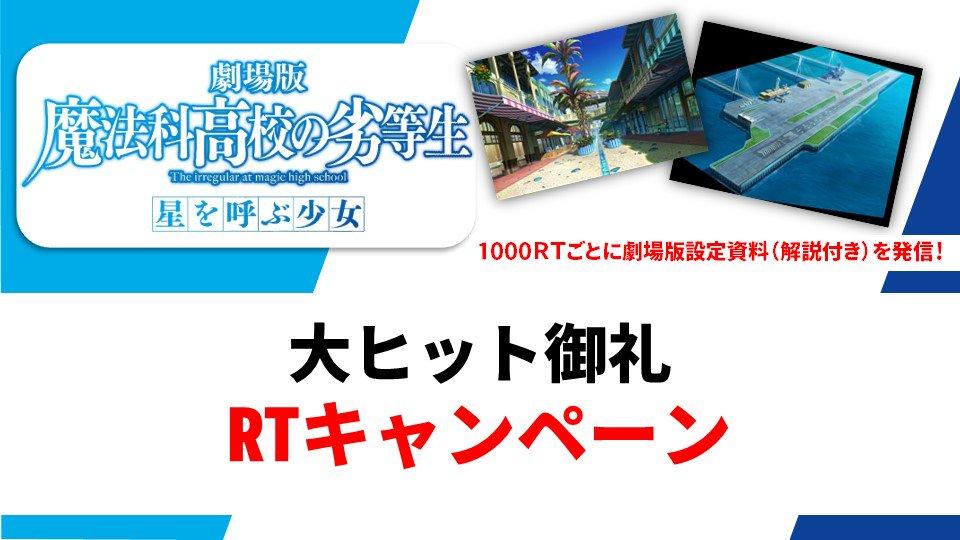 【大ヒット御礼RTキャンペーン!】「劇場版 魔法科」大ヒットを記念してRTキャンペーンを実施!本ツイートが1000RT達
