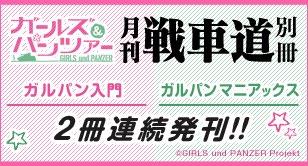 「月刊戦車道 別冊 ガルパン入門」はファンの方は勿論「ガルパンって何?」という方にお勧めです!ラジオCDも付属!出演:渕