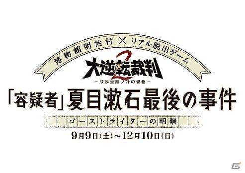 3DS「大逆転裁判2」のリアル脱出ゲーム「容疑者 夏目漱石最後の事件 ゴーストライターの明暗」が9月9日より開催決定