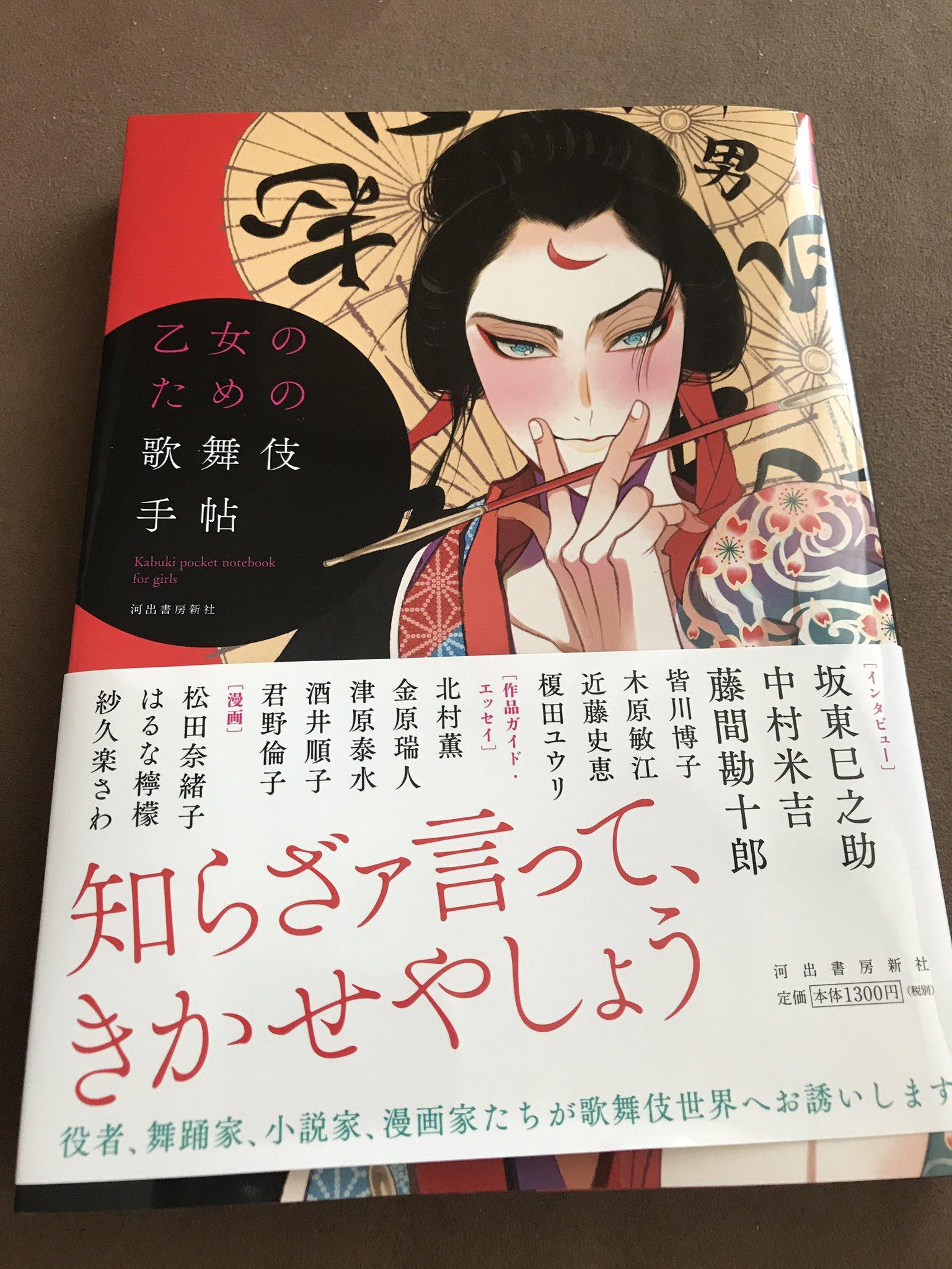 「乙女のための歌舞伎手帖」見本できてきました。配本は27日です。初心者からマニアまで楽しめる一冊になってますよ! https://t.co/Aop74a5rBX