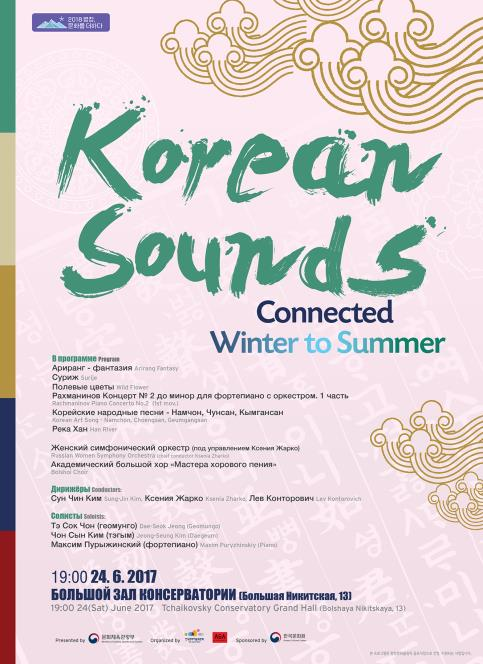 Classical concert to be held in Russia celebrating PyeongChang Winter Olympics