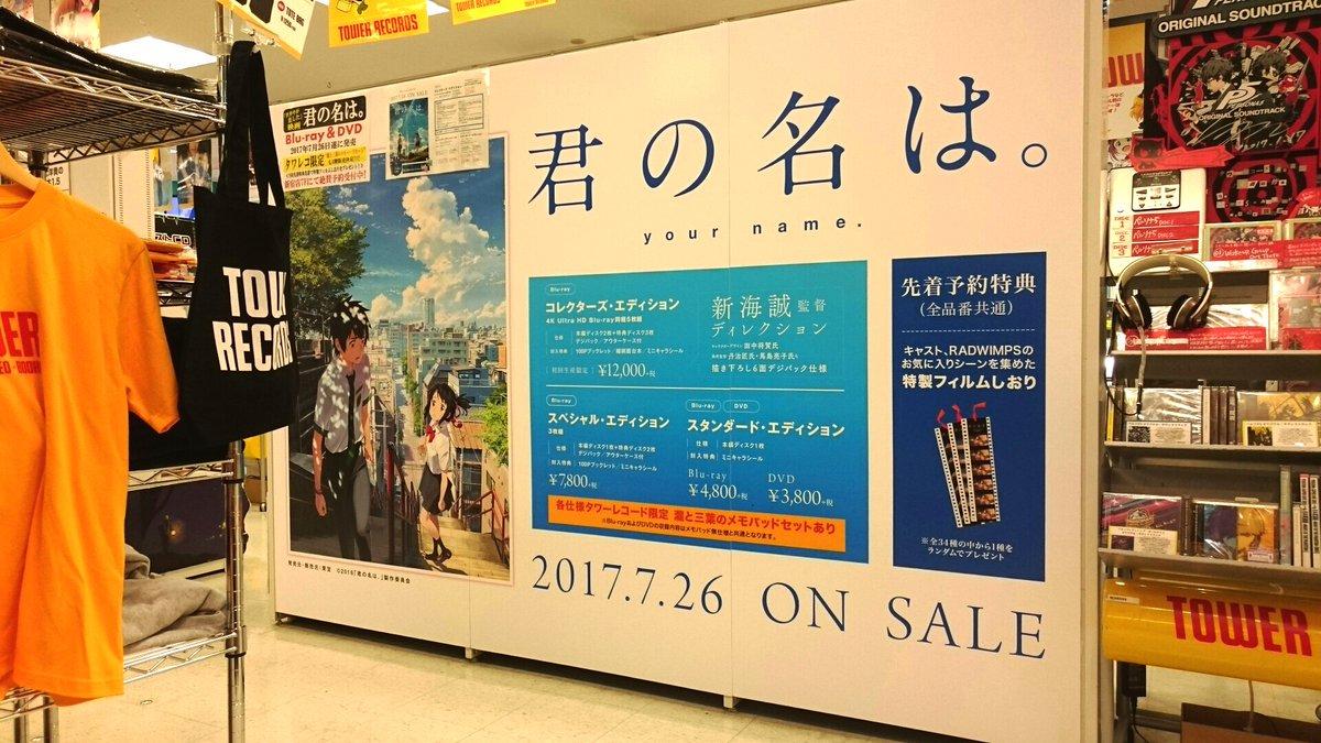 【TOWERanime新宿】新海誠監督作品『君の名は。』のブルーレイ&DVDは7/26(水)発売!只今ご予約受付中です!