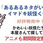 新作描き下ろしコミック『あるあるネタがいっぱい! イマドキ妖怪くつだる。』本日発売! 発売を記念して期間限定で、NHK