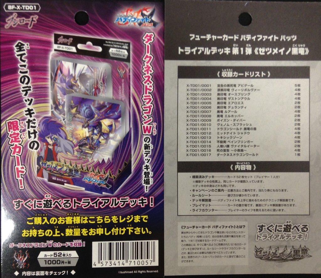 【バディファイト】トライアルデッキ 2種ゼツメイノ黒竜、混沌の支配者カードリスト!来週末7/1発売ですしo(`ω´ )o