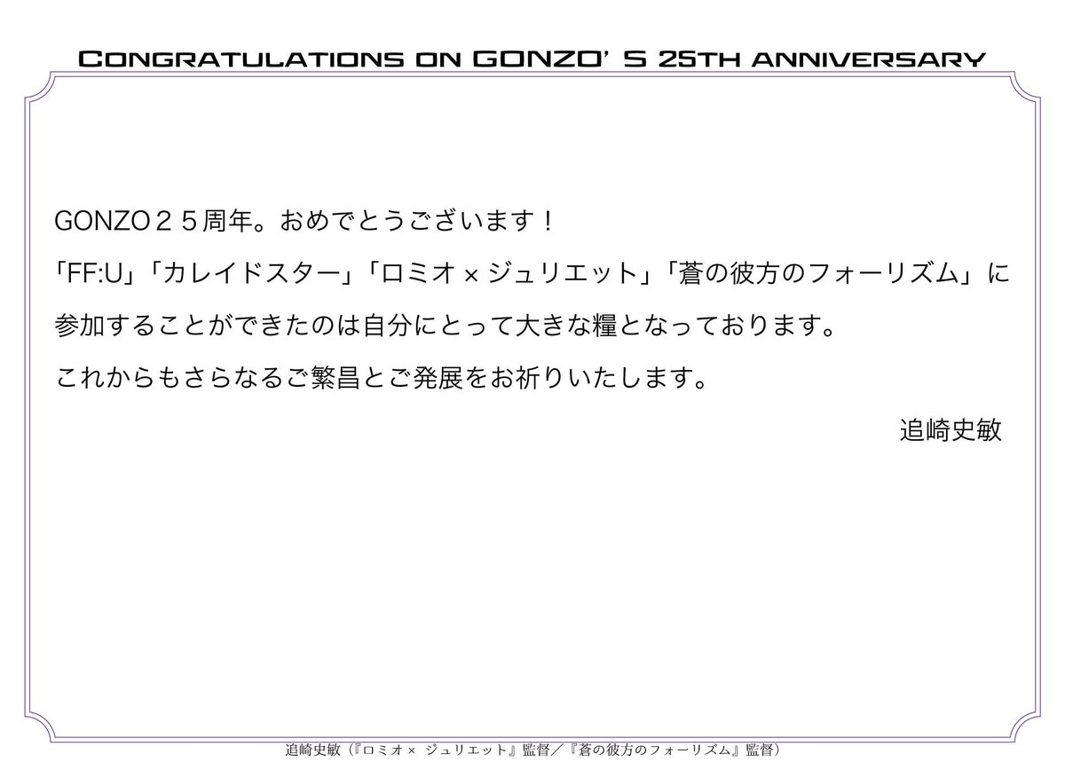 GONZO25周年記念お祝いメッセージ①追崎史敏さん#ゴンフェス #romeo_juliet #aokana_anime