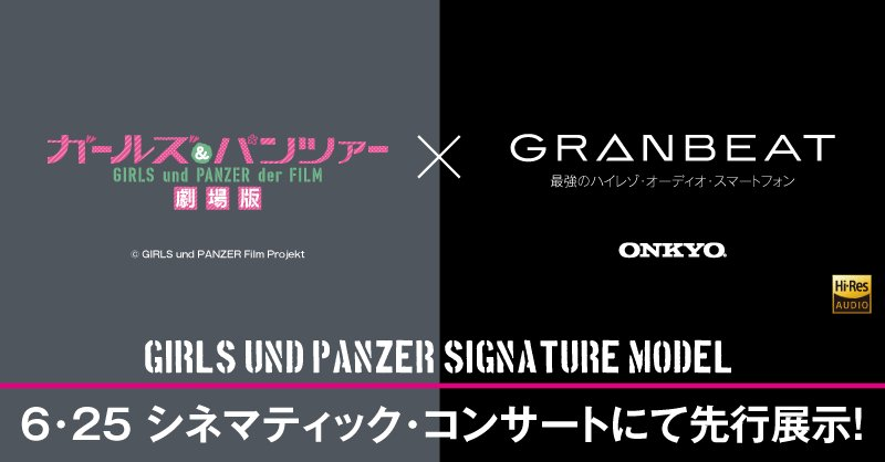 最強のハイレゾ・オーディオ・スマホ ONKYO GRANBEATとガルパンのコラボモデルが発売決定!本日よりティーザーを