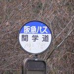 本日の3枚 バス停留所編🚏今日は少し阪急芦屋川から離れ、第二十五回で登場した阪急バス関学道停留所です。長門有希ちゃんの消