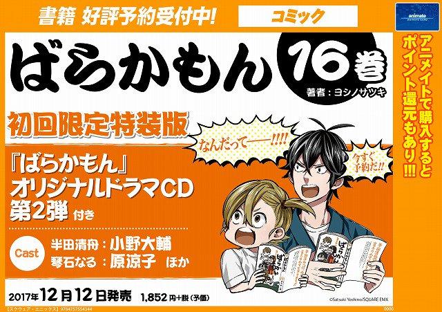 【書籍予約】『#ばらかもん 16巻 初回限定特装版 オリジナルドラマCD付き』ご予約受付中!15巻が発売されたばっかりで