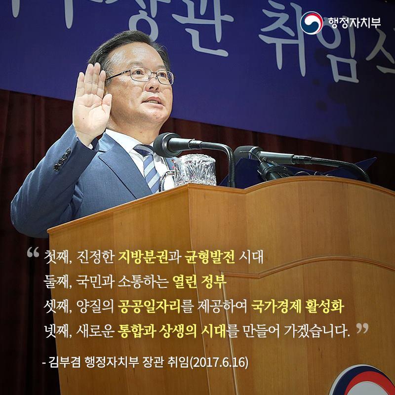 김부겸 장관