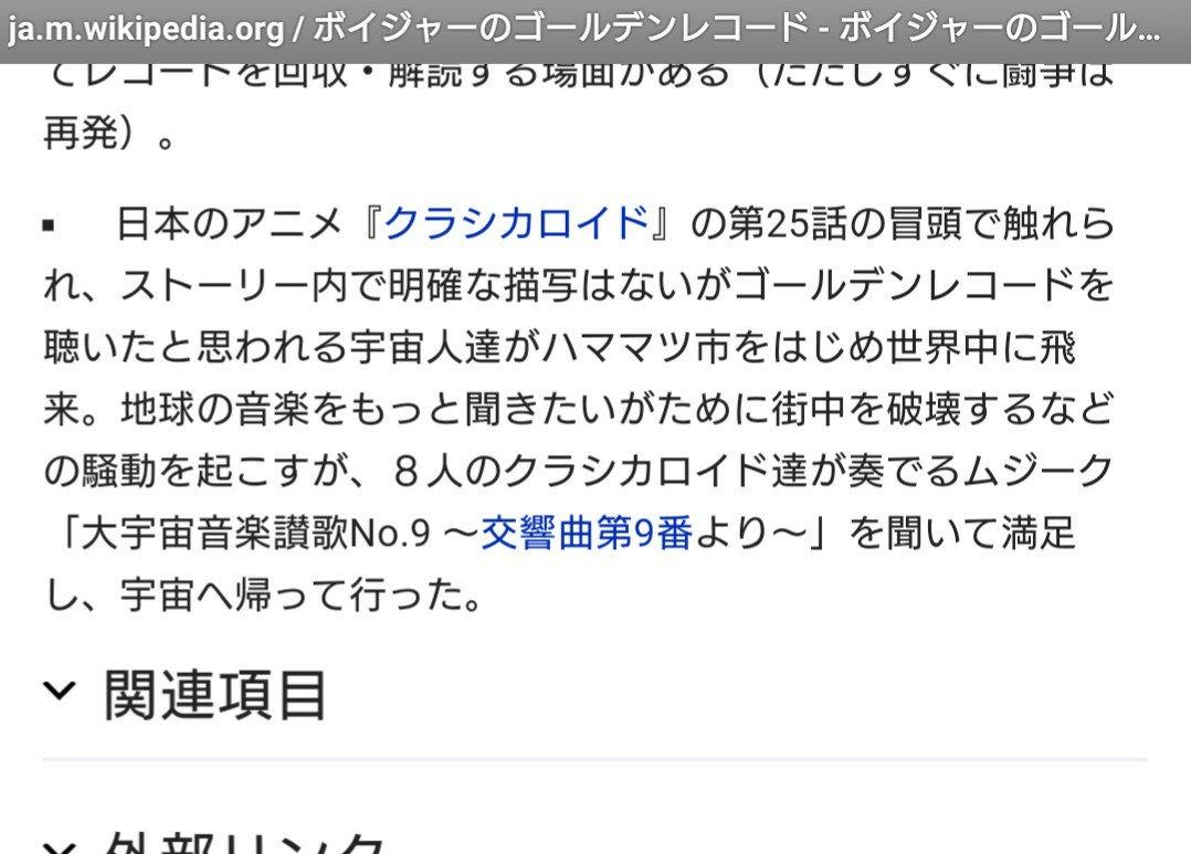 しらんまにWikipediaのゴールデンレコードのページ下部にある フィクション作品への登場 欄にクラシカロイドのこと記