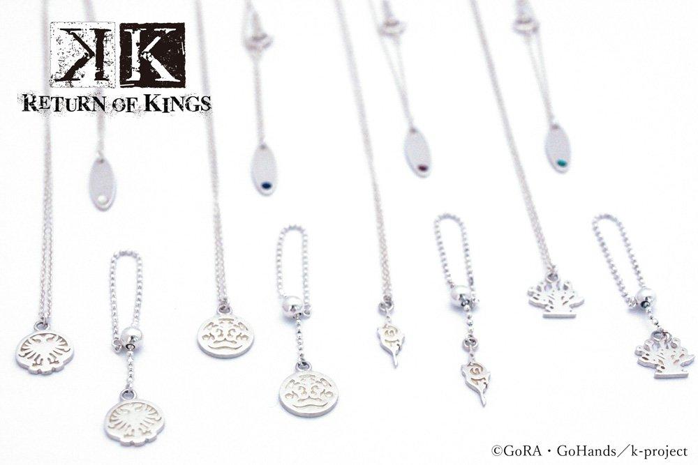 【新商品案内】『K RETURN OF KINGS』にシルバーアクセサリーが登場!4つのクランをイメージした、繊細なデザ
