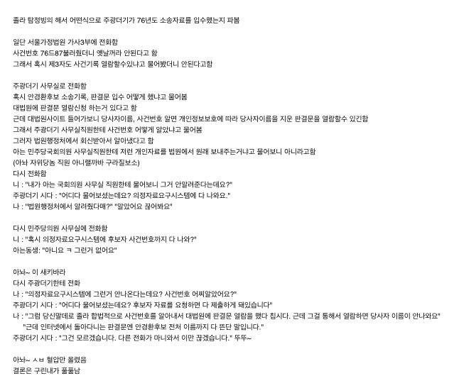 안경환 혼인무효소송