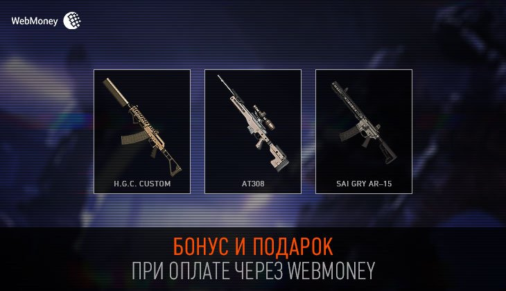 Mail ru подарки варфейс 53