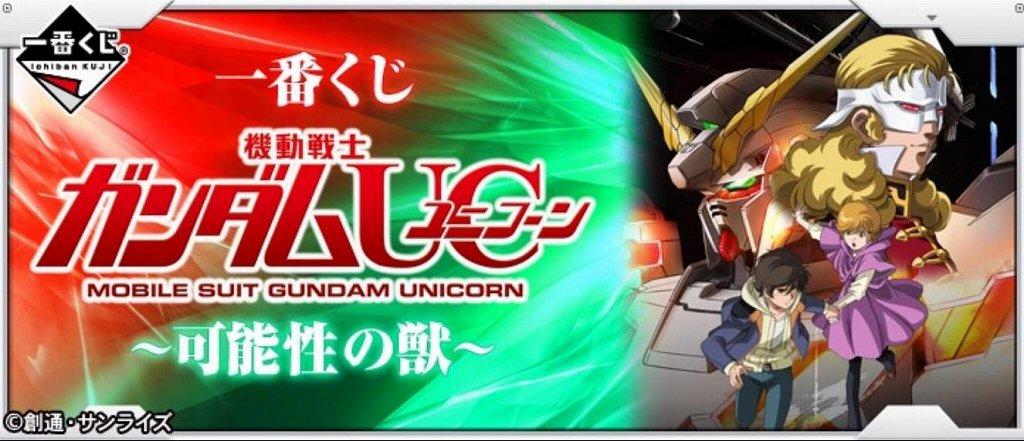 【くじ】10月発売予定「一番くじ機動戦士ガンダムUC~可能性の獣~」のHPがオープンしました!続報をお楽しみに!!(U)