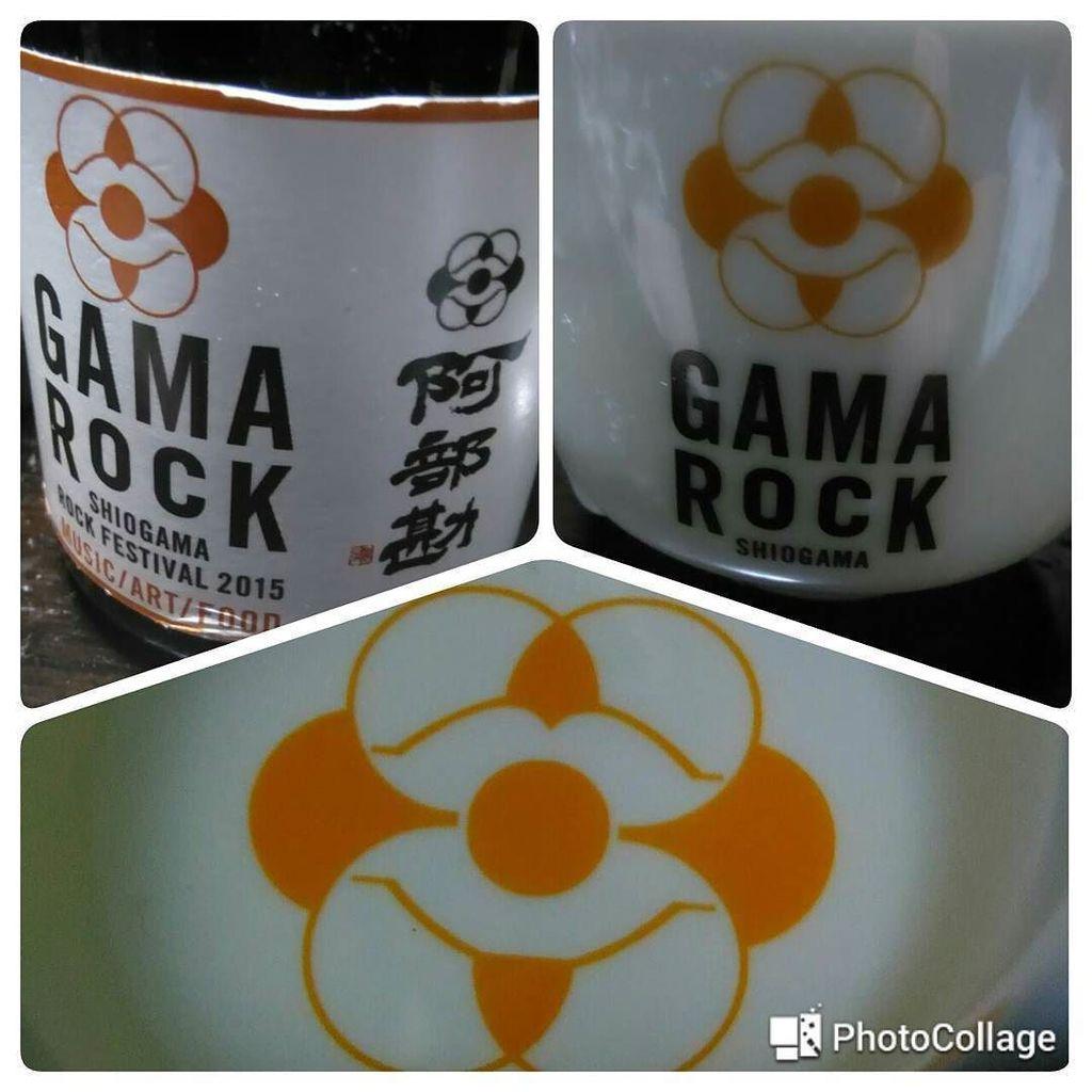 塩竈、阿部勘酒造店の特別本醸造GAMA ROCKラベルをGAMA ROCKお猪口で2年越しにワカコ酒を見ながらいただく。