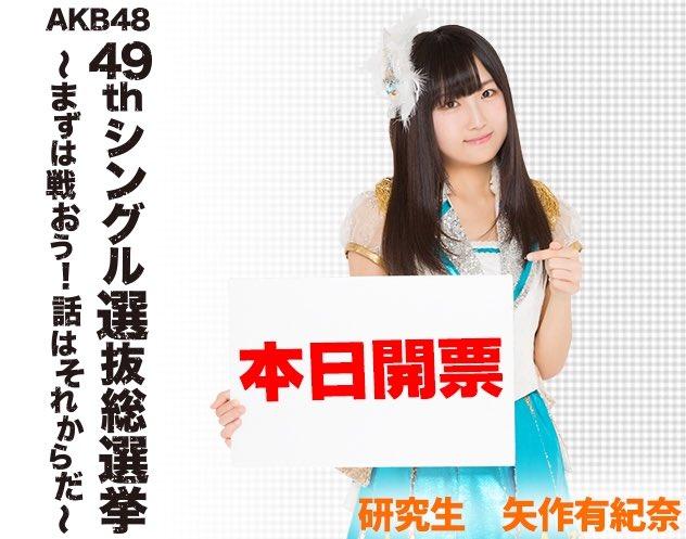いよいよ開票当日になりました。結果は神のみぞ知るところですが、なんとかランクインできるといいけどなぁ。#矢作有紀奈