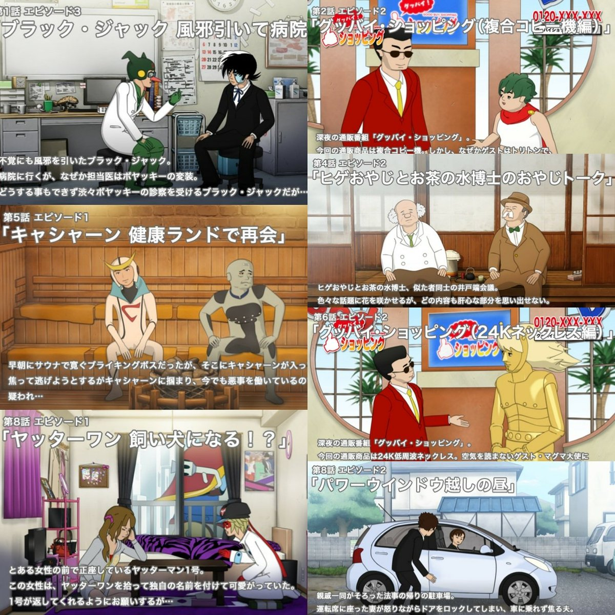 余談ですが、テレビ神奈川様で本日25時放送「Peeping Life TVシーズン1??」第11話にて私の出番は全て終了