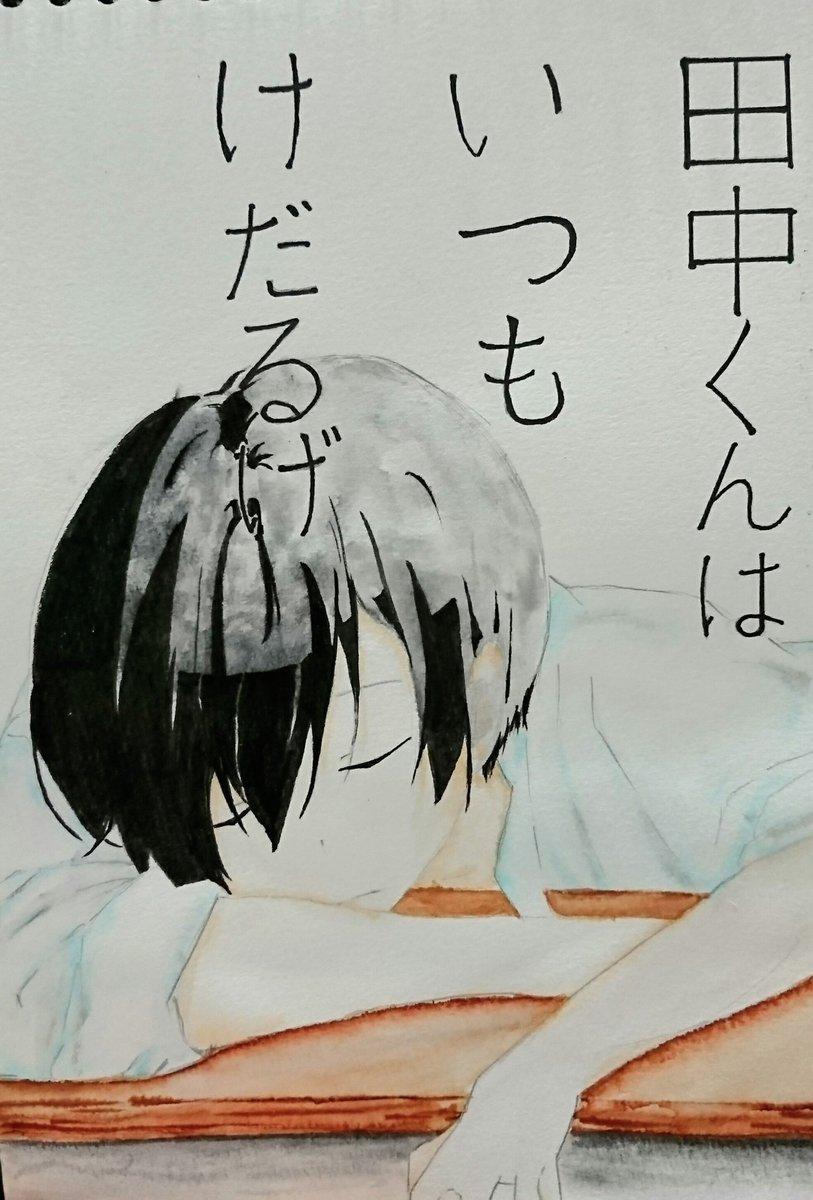 百人いったので記念も含めて#田中くんはいつもけだるげ#手描き#絵描きさんとつながりたいこんな高校生になりたい!