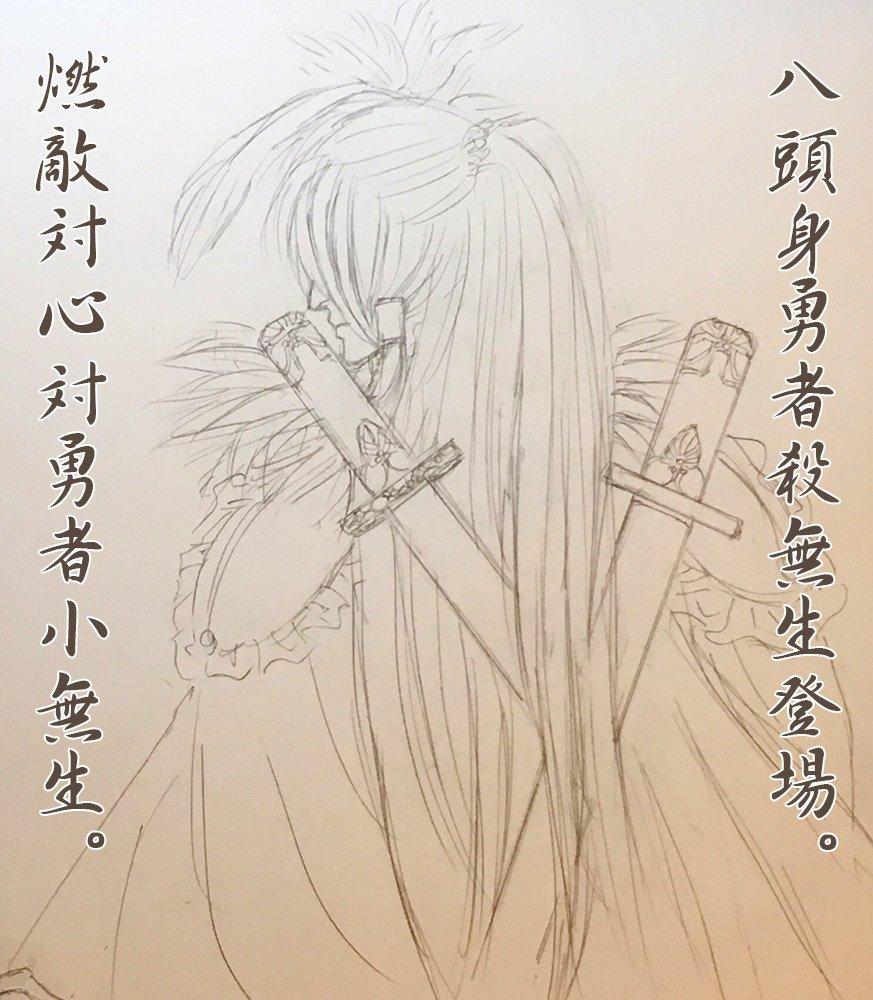 『魔王×勇者』殤殺シリーズ~弐~(?)でかい勇者殺無生も現れた!済みません。今日はこれが限界です。#まとうとゆうしゃ